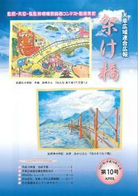 架け橋10号