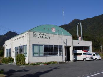 中央消防署倉岳分署